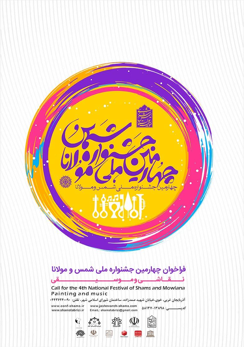پوستر جشنواره / همایش