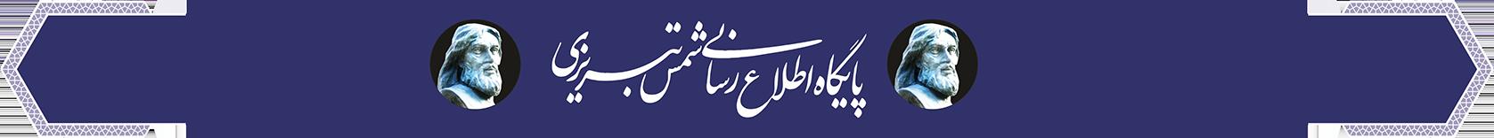 پایگاه اطلاع رسانی شمس تبریزی