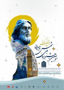 نتیجه نظرسنجی مردمی بخش قصه گویی سومین جشنواره ملی شمس و مولانا مشخص شد.