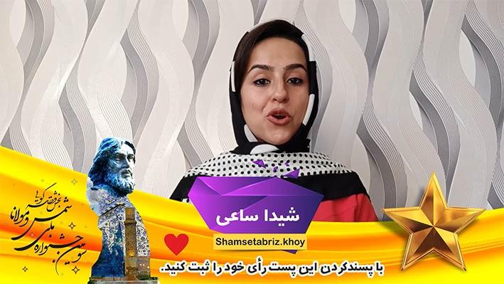 فیلم قصه گویی خانم شیدا ساعی (استان فارس/ شیراز)