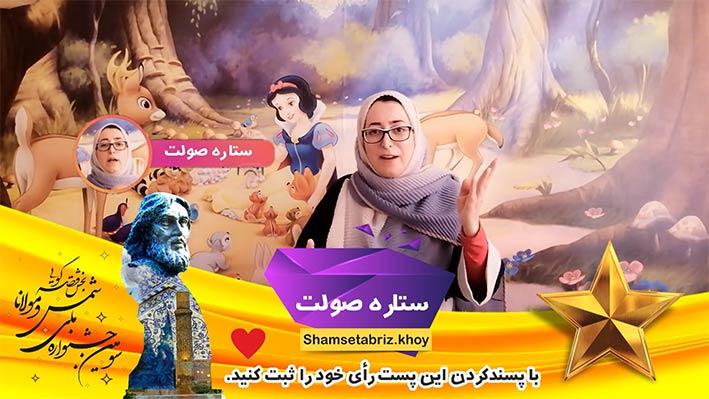 فیلم قصه گویی خانم ستاره صولت( استان آذربایجان غربی/ ارومیه)