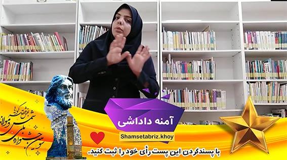 فیلم قصه گویی خانم آمنه داداشی ( آذربایجان شرقی/ سراب)