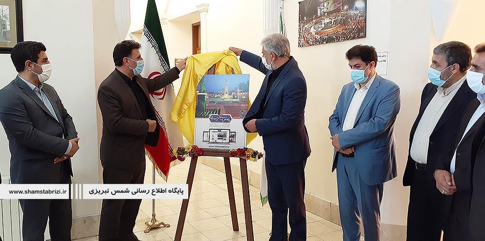 با رونمایی از پوستر پایگاه خبری شمس تبریزی فعالیت این رسانه برخط به طور رسمی آغاز شد.