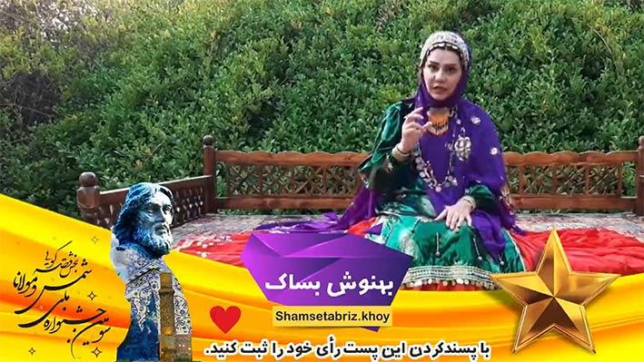 فیلم قصه گویی خانم بهنوش بساک ( استان خوزستان/ اهواز)