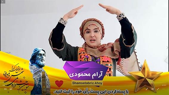 فیلم  قصه گویی خان آرام محمودی ( آذربایجان غربی / مهاباد)