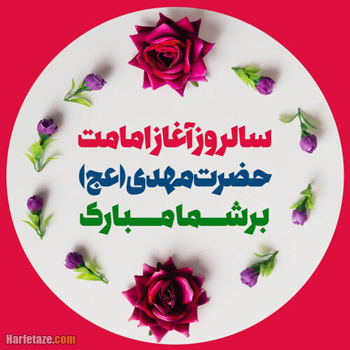 آغاز امامت حضرت ولی عصر (عج) مبارک باد.